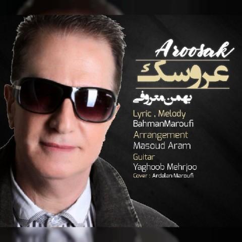 دانلود موزیک جدید بهمن معروفی عروسک