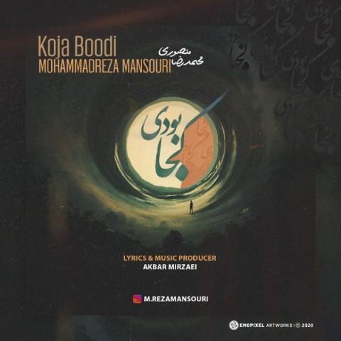 دانلود موزیک جدید محمدرضا منصوری کجا بودی