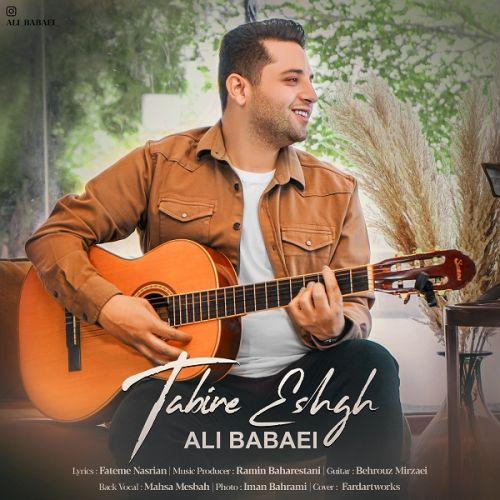 دانلود موزیک جدید علی بابایی تعبیر عشق