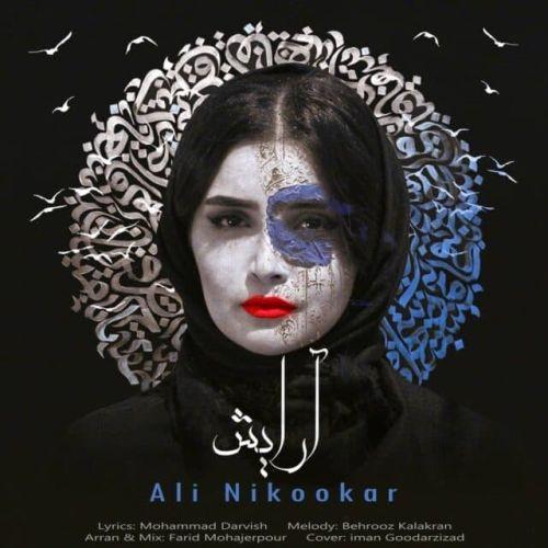 دانلود موزیک جدید علی نیکوکار آرایش