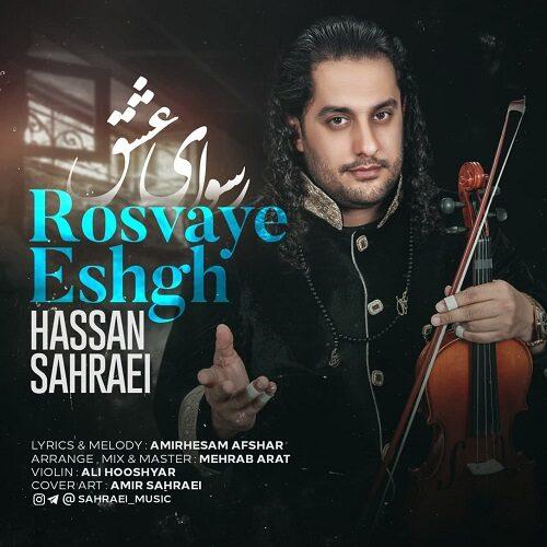 دانلود موزیک جدید حسن صحرایی رسوای عشق
