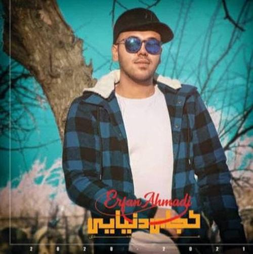 دانلود موزیک جدید عرفان احمدی ناب