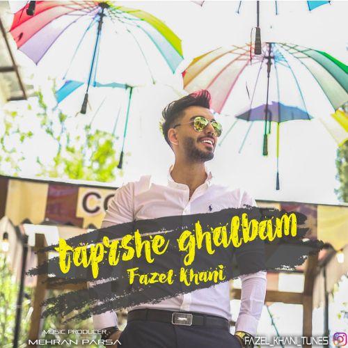 دانلود موزیک جدید فاضل خانی تپش قلبم