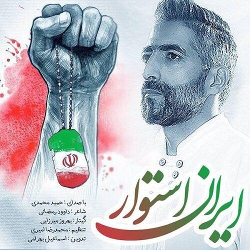 دانلود موزیک جدید حمید محمدی ایران استوار
