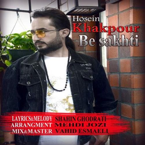 دانلود موزیک جدید حسین خاکپور به سختی