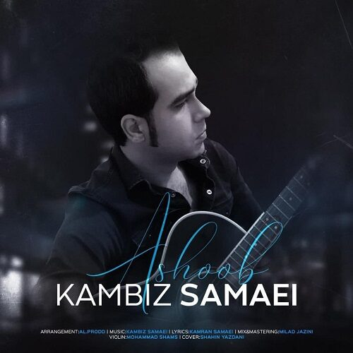 دانلود موزیک جدید کامبیز سمائی آشوب