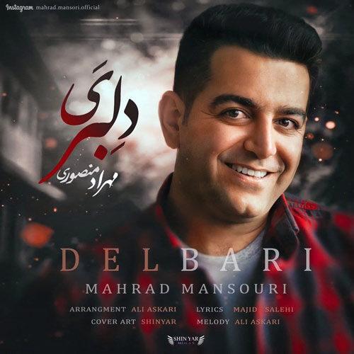 دانلود موزیک جدید مهراد منصوری دلبری