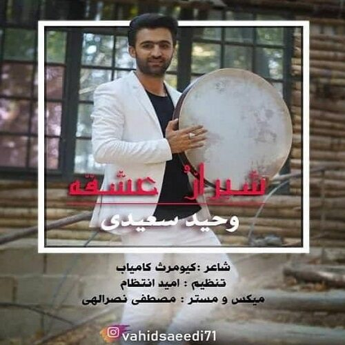 دانلود موزیک جدید وحید سعیدی شیرازُ عشقه