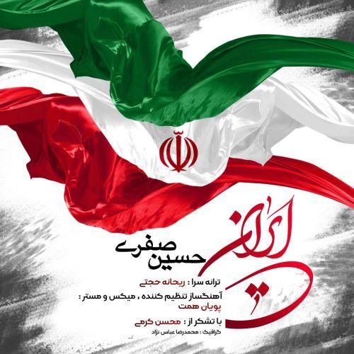 دانلود موزیک جدید حسین صفری ایران