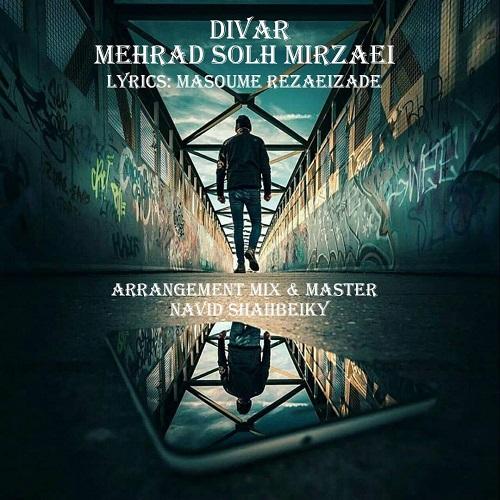 دانلود موزیک جدید مهراد صلح میرزایی دیوار