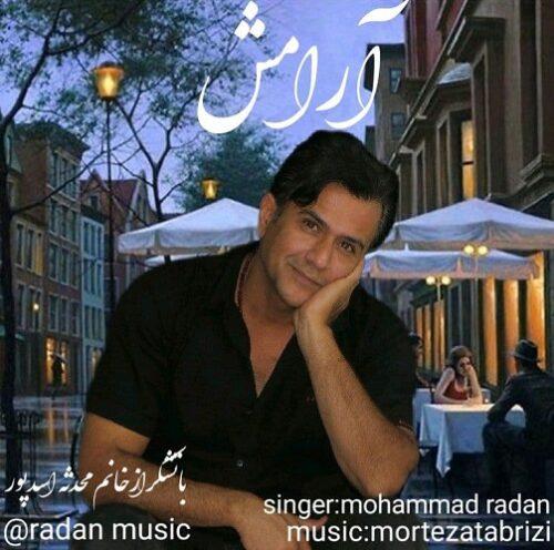 دانلود موزیک جدید محمد رادان آرامش