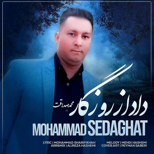دانلود موزیک جدید محمد صداقت داد از روزگار