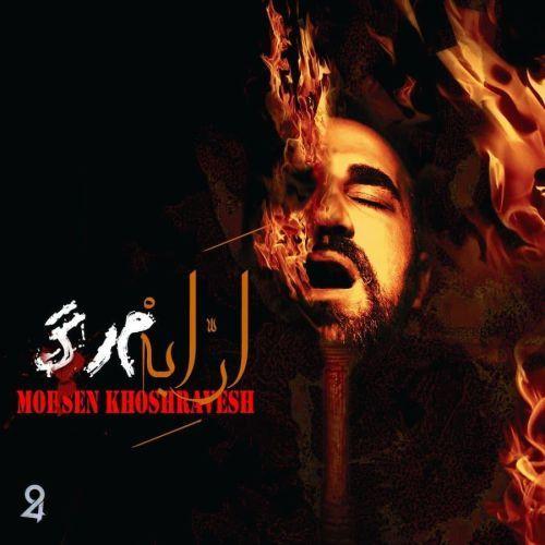 دانلود موزیک جدید محسن خوشروش ارابه مرگ