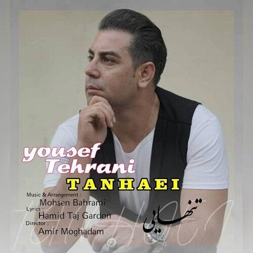 دانلود موزیک جدید یوسف تهرانی تنهایی
