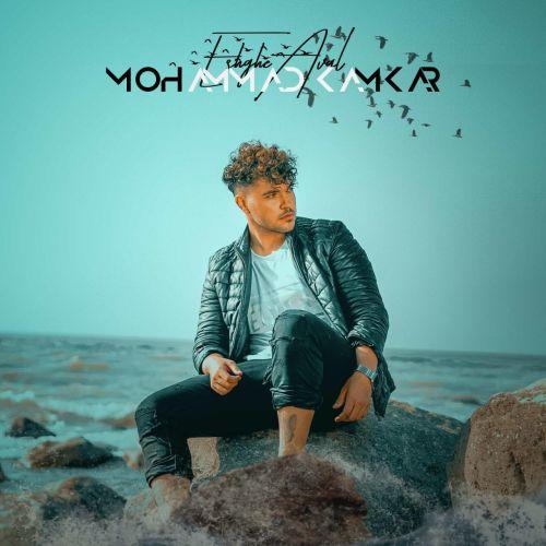دانلود موزیک جدید محمد کامکار عشق اول