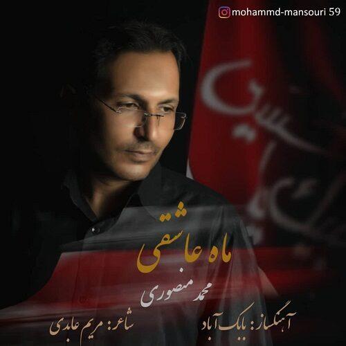 دانلود موزیک جدید محمد منصوری ماه عاشقی
