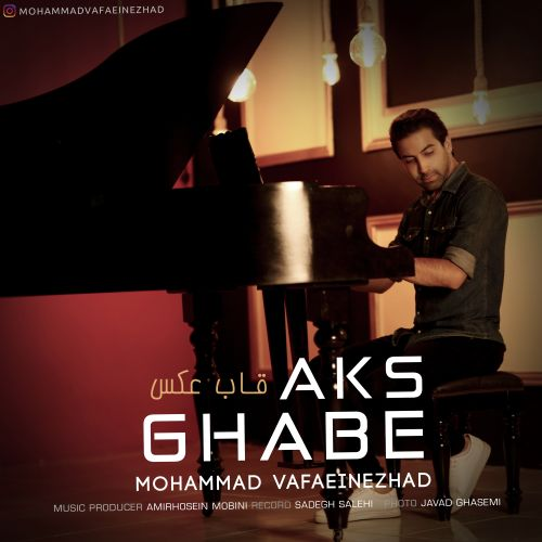 دانلود موزیک جدید محمدوفایی نژاد قاب عکس