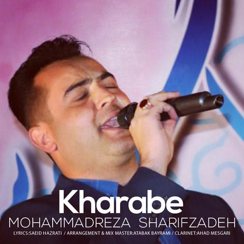 دانلود موزیک جدید محمدرضا شریف زاده خرابه
