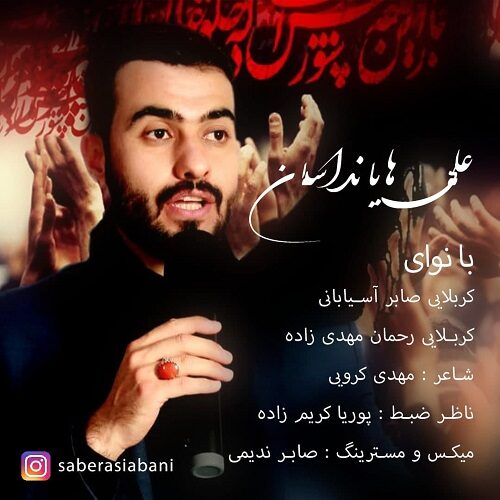 دانلود موزیک جدید صابرآسیابانی و رحمان مهدی زاده علی هایانداسان