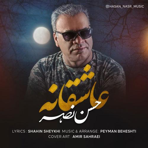 دانلود موزیک جدید حسن نصر عاشقانه