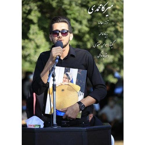 دانلود موزیک جدید میرکا محمدی به یاد فاطمه