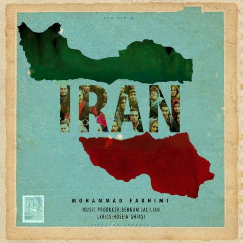 دانلود موزیک جدید محمد فخیمی ایران