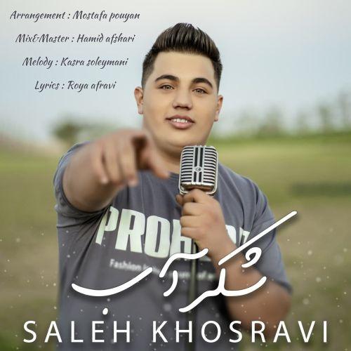 دانلود موزیک جدید صالح خسروی شکر آب
